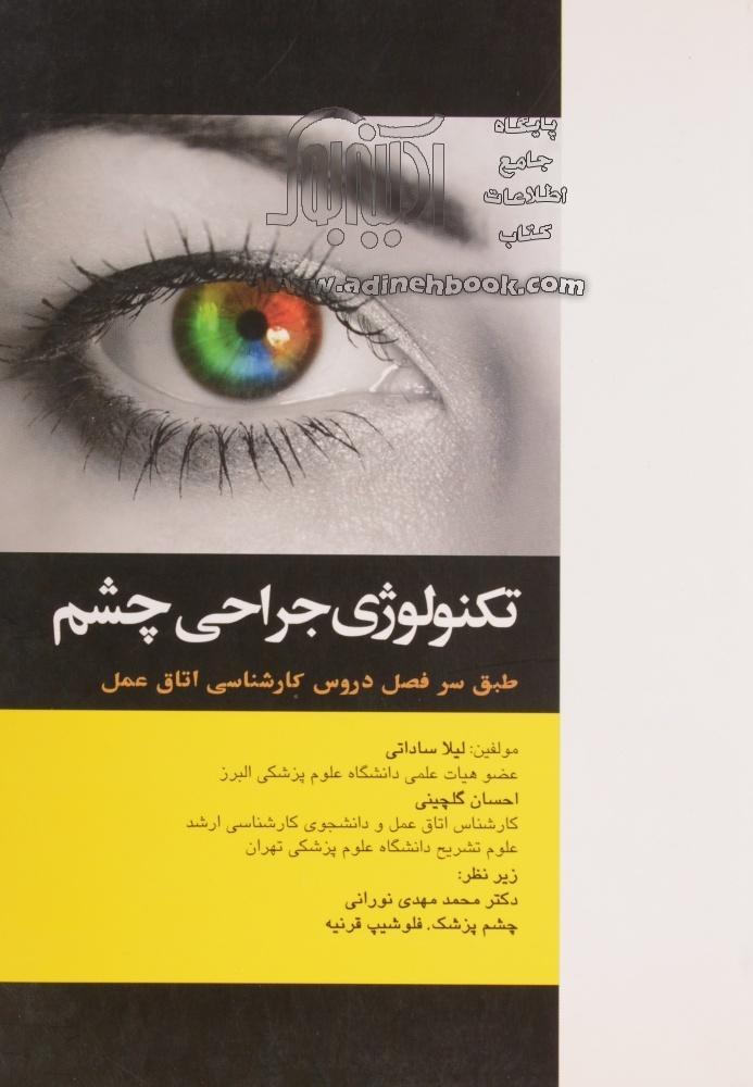 تکنولوژی جراحی لیلا ساداتی