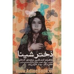 دختر شینا: خاطرات قدم خیر محمدی کنعان همسر سردار شهید حاج ستار ابراهیمی هژیر