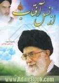 سیمای مقام معظم رهبری در آیینه توصیف حضرت امام خمینی (ره) همراه با زندگی نامه و توضیح واژگان