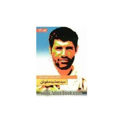 یادمان پاسدار شهید سردار سیدجمشید صفویان