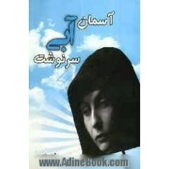 Image result for رقیه محرری آسمان آبی سرنوشت