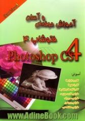 آموزش حرفه ای و آسان فتوشاپ 4