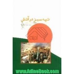 تپه سبز در آتش: خاطرات عبدالله روح اللهی دیده بان توپخانه