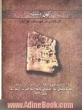 معرفی کتاب کهن دشت، تالیف حسین عسگری، 1393