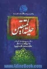 سبک زندگی دینی سبک زندگی اسلامی life style