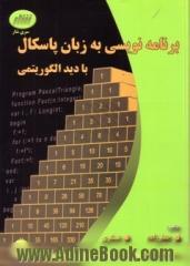 برنامه نویسی به زبان پاسکال با دید الگوریتمی