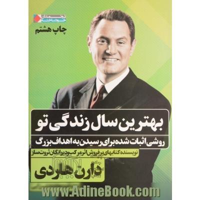جلد کتاب بهترین سال زندگی تو