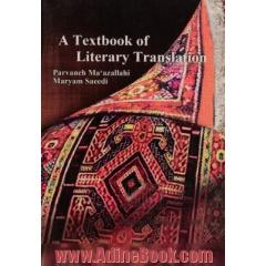 a textbook of literary translation