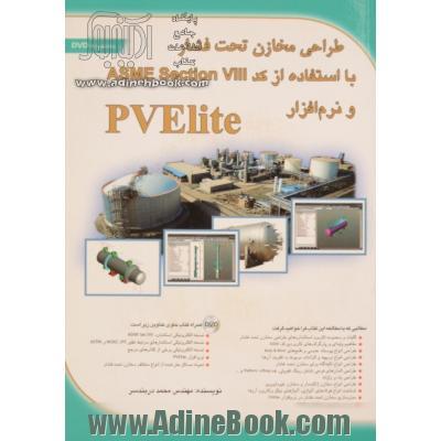 کتاب طراحی مخازن تحت فشار با استفاده از کد ASME section VIII و نرم