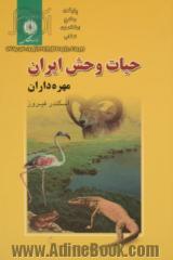 حیات وحش ایران: مهره داران