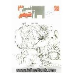 فیل شیمی 3: ویژه ی جمع بندی