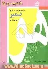 ضمیر: مباحث مربوط به انواع ضمیر و کاربرد آن ها: برای دانش آموزان، دانشجویان، دبیران و علاقه مندان به زبان عربی