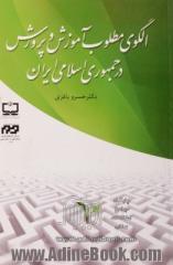 الگوی مطلوب آموزش و پرورش نوشته دکتر خسرو باقری