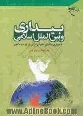 بیداری و بین الملل اسلامی: با مروری بر نقش داعیان قرآنی در دو سده اخیر