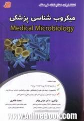 میکروب شناسی پزشکی: درس بهمراه تست های آزمون سالهای گذشته و آزمونهای تکمیلی: قابل استفاده برای دانشجویان پزشکی و دندانپزشکی ...