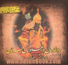 گنجینه تاریخ ایران پادشاهان و پهلوانان سیستان (پیدایش عیاران)