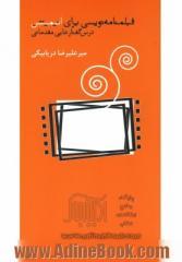 فیلمنامه نویسی برای انیمیشن: درس گفتارهایی مقدماتی