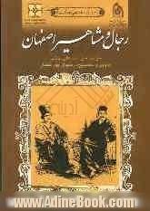 رجال و مشاهیر اصفهان (الاصفهان)