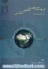 فرهنگ لغات علوم سیاسی و روابط بین الملل