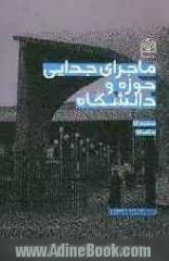 کتاب جدایی حوزه و دانشگاه