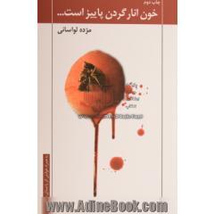 خون انار گردن پاییز است ...