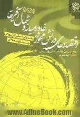 اقتصاد های دانش محور در خاورمیانه و شمال آفریقا بسوی استراتژیهای جدید توسعه ای