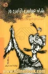 کتاب طنز تاریخی شاه عباس از این ور!