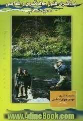 یادگیری فنون ماهیگیری و غواصی