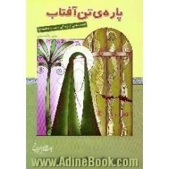 پاره ی تن آفتاب،  داستان هایی از زندگی حضرت فاطمه (ع)