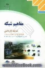 دانلود کتاب مفاهیم شبکه رایانه کار درجه یک مولف سید علی موسوی مجید سبز علی گل