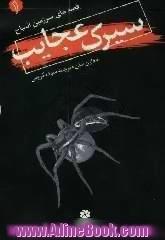 قصه های سرزمین اشباح: سیرک عجایب