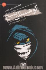 قصه های سرزمین اشباح: کوهستان شبح