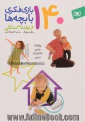 دنیای کودک، آموزش زبان، نقاشی ...