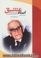 استاد عشق: نگاهی به زندگی و تلاش های پروفسور سیدمحمود حسابی پدر علم فیزیک و مهندسی نوین ایران