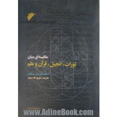 مقایسه ای میان: تورات، انجیل، قرآن و علم
