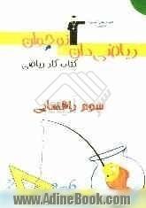 مجموعه ی ریاضی دان نوجوان کتاب کار ریاضی سوم راهنمایی