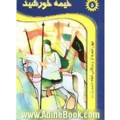 خیمه خورشید: چهل قصه از زندگی امام حسین (ع)