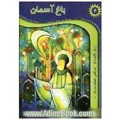 باغ آسمان: چهل قصه از زندگی امام سجاد (ع)