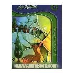 ستاره من، چهل قصه از زندگی امام رضا (ع)