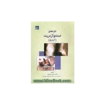 کتاب تازه های استئوآرتریت (آرتروز) ~عباس رحیمی، رضا سرمدی (ویراستار) - نشر  سرمدی - آدینه بوک