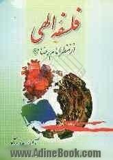 ₪ ₪دانلود کتاب - حضرت امام رضا علیه السلام ₪₪کتابخانه رضوی