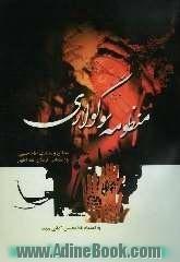 «منظومه سوگواری»: از آثار چاپ شده غلامحسین کیانی مجد نویسنده نظرآبادی