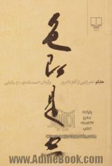 هایکو: شعر ژاپنی از آغاز تا امروز
