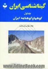 گیتاشناسی ایران: کوهها و کوهنامه ایران