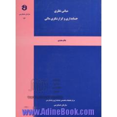 کتاب مبانی نظری حسابداری و گزارشگری مالی