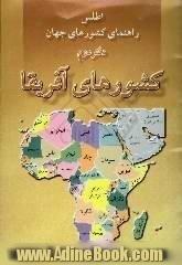 اطلس راهنمای کشورهای جهان،  کشورهای آفریقا