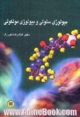 بیولوژی سلولی و بیولوژی مولکولی