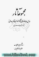 مجموعه آثار حاجی عبدالله خان قراگوزلو امیر نظام همدانی، درگذشته 1334 ه.ق