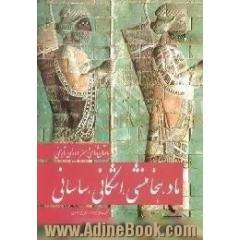 باستانشناسی و هنر دوران تاریخی ماد،  هخامنشی،  اشکانی،  ساسانی