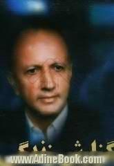گزارش زندگی: گزیده مقالات تاریخی: دکتر رضا شعبانی